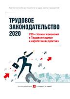 Трудовое законодательство 2020