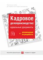 Кадровое делопроизводство: идеальные документы + рекомендации по разработке